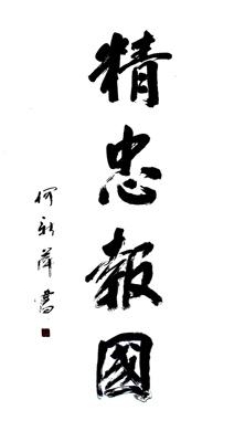 何新萍作品3