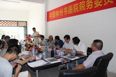 中国神州书画院作品展新闻发布会隆重举办