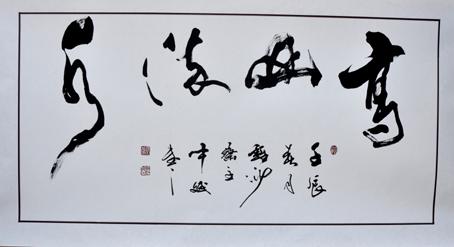 禹中斌作品鉴赏