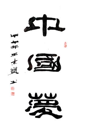 王杰宝作品2