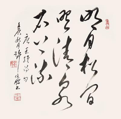 许俊鹏 特邀书画名家献礼抗战胜利70周年
