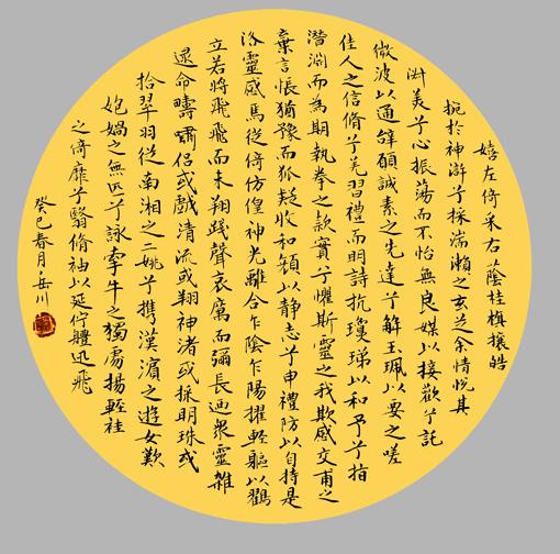 王岳川 临王献之《洛神赋》35x35cm.2013