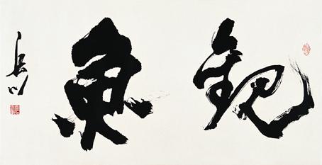 王岳川 观鱼 130x65cm.2002横幅