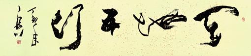 王岳川书《天地五行》234 x 53cm 2006年
