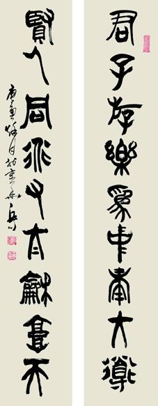 王岳川自作篆书对联65cm×380cm2010年 君子存乐为中庸大道 贤人同行有太和高天