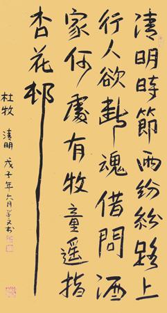 薛晓文作品3