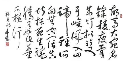 沈林荫 当代最具贡献书画家献礼70周年大阅兵