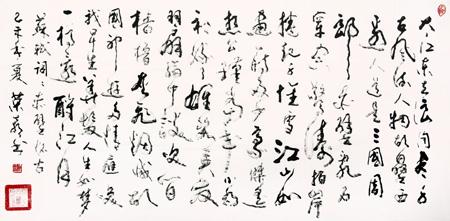 赖荣喜——百位书画艺术传播大使专题报道