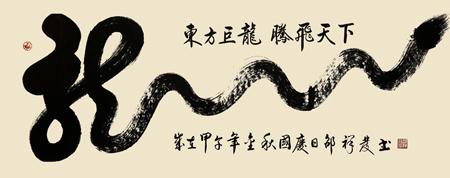 邵祥发——百位书画艺术传播大使专题报道