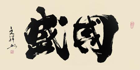 陈文祥——百位书画艺术传播大使专题报道