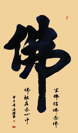 王德胜——百位书画艺术传播大使专题报道
