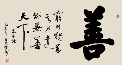 王天生作品6