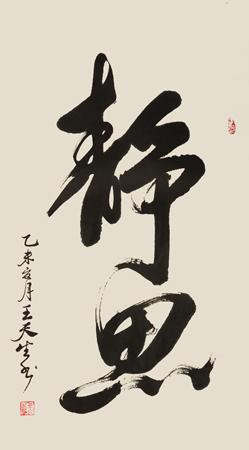 王天生作品10