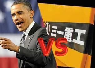 三一集团诉奥巴马案达成全面和解