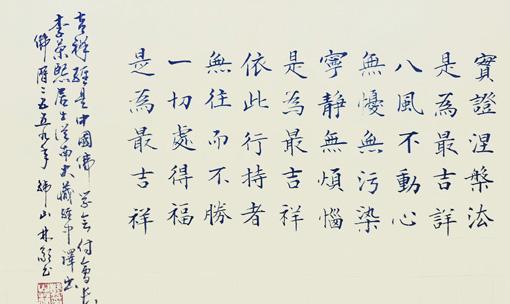 韩山林——优秀人民艺术家献礼全国两会