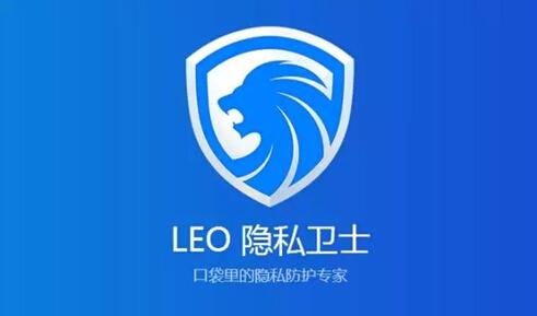 LEO隐私卫士