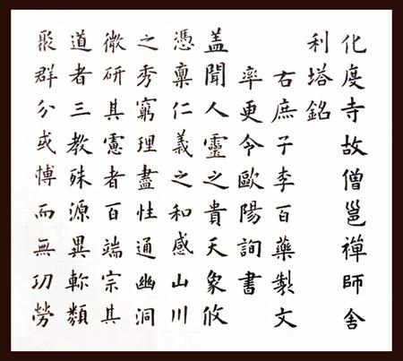 楷书临欧阳询化度寺碑(1) 138X34cm