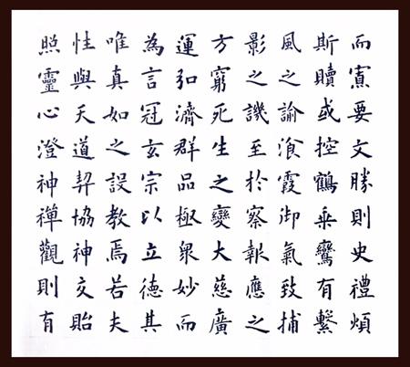 楷书临欧阳询化度寺碑(2) 138X34cm