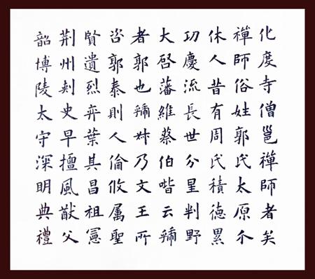 楷书临欧阳询化度寺碑(3) 138X34cm