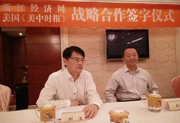 美中时报与浙江经济网签署战略合作协议