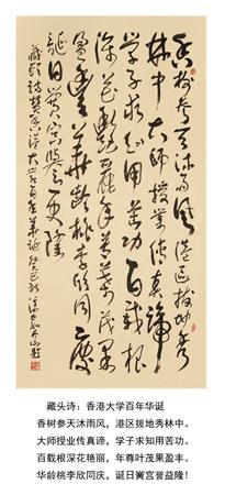 藏头诗:香港大学百年华诞