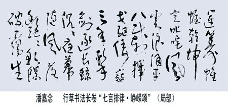 书法长卷《峥嵘颂》局部原作为1038cmx34cm