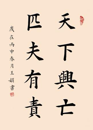 王娟作品1
