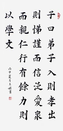 王娟作品2