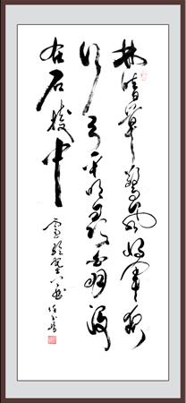 任玉岭作品4