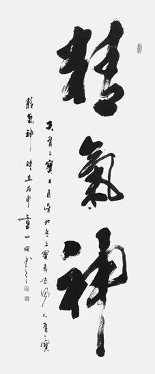 童心田作品2