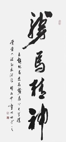 童心田作品3