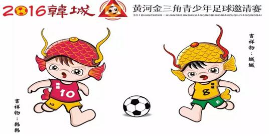 """2016全国""""未来之星""""阳光体育大会韩城分会场即将启动"""