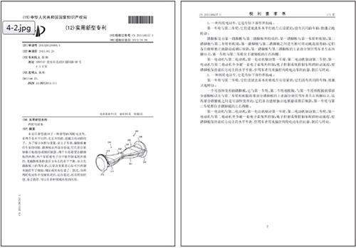 陈和专利201320128469.4 号(部分)