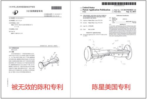陈和专利与陈星美国专利对比