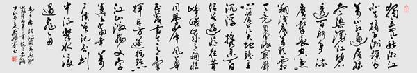 《毛主席诗词·长沙》