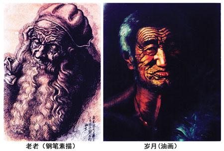 《老者》(钢笔素描)《岁月》(油画)