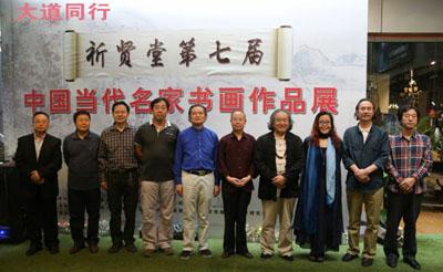 祈贤堂第七届中国当代10位书画家作品展在京开幕