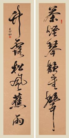 向企业重点推荐的书画名家名作 王云翔