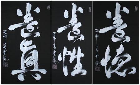 谭贵清作品4