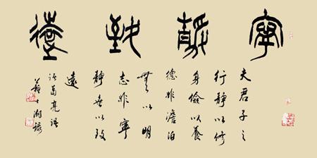 传承经典——中国当代书画两大家苏士澍、张盛德