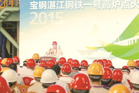 ●中冶集团党委书记、董事长国文清在湛江钢铁一号高炉点火现场会上讲话。