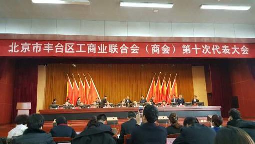 周书江当选北京市丰台区工商联执委