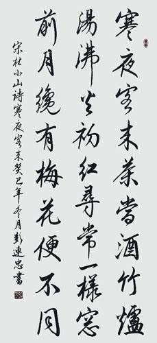 彭连忠作品1