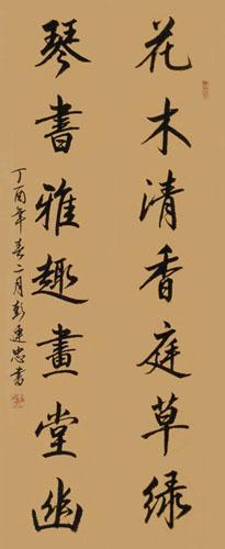 彭连忠作品2
