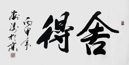 吴海涛作品1