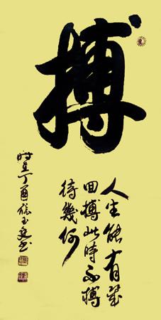 张玉廷作品1