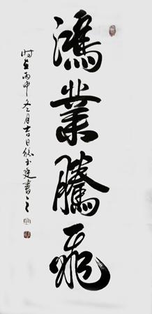 张玉廷作品2