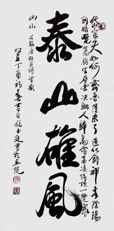 张玉廷作品3