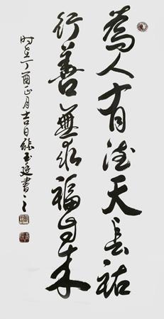 张玉廷作品4