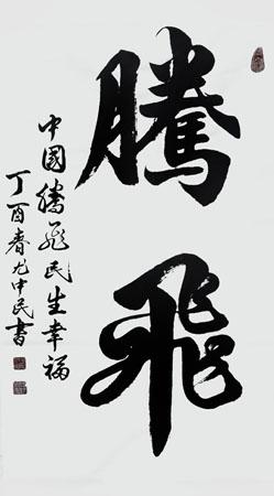 尤中民作品3-中国梦 书画艺术传承发展推动者 尤中民图片
